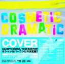 Techno, Remix, House - [CD] (オムニバス) COSMETiC DRAMATiC