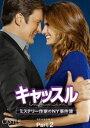 [DVD] キャッスル/ミステリー作家のNY事件簿 シーズン6 コレクターズBOX Part 2