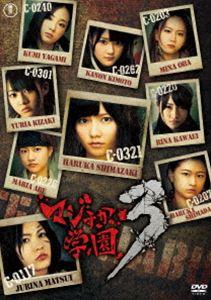 [DVD] マジすか学園3 DVD BOX(5枚組)