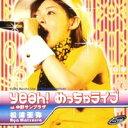 [DVD] 松浦亜弥/Yeah!めっちゃライブ at 中野サンプラザ