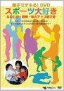 [DVD] 親子でデキる!DVD スポーツ大好き〜なわとび・...