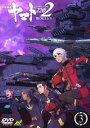 [DVD] 宇宙戦艦ヤマト2202 愛の戦士たち 3