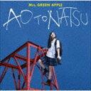 Mrs.GREEN APPLE / 青と夏(通常盤) [CD]