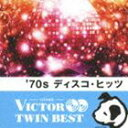 [CD] VICTOR TWIN BEST::'70s ディスコ・ヒッツ