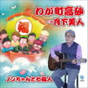 [CD] ノンちゃんと七福人/わが町高砂