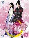 [Blu-ray] 九家(クガ)の書 〜千年に一度の恋〜 Blu-ray SET3