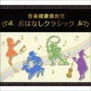 音楽健康優良児「おはなしクラシック」BOX [CD]