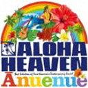 [CD] アロハ・ヘヴン〜アーヌエヌエ