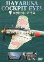 隼コクピット・アイズ [DVD]