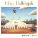 [CD] 西岡恭蔵/Glory Hallelujah 西岡恭蔵 自選Best