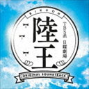 (オリジナル・サウンドトラック) TBS系 日曜劇場 陸王 オリジナル・サウンドトラック [CD]