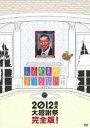 [DVD] 人志松本のすべらない話 2012 歳末大感謝祭 完全版! 初回盤