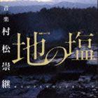 [CD] 村松崇継(音楽)/WOWOW 連続ドラマW 地の塩 オリジナルサウンドトラック