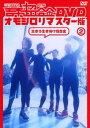 [DVD] 吉本超合金 DVD オモシロリマスター版2 生きろ生き抜け超合金