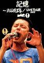 記憶 〜渋谷すばる/LIVE TOUR 2015(DVD通常盤) [DVD]