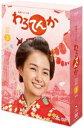 連続テレビ小説 わろてんか 完全版 DVD BOX3 [DV...