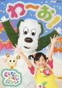 [DVD] NHK いないいないばあっ! わ〜お!