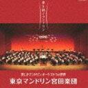東京マンドリン宮田楽団 / 美しきマンドリン・オーケストラの世界 [CD]
