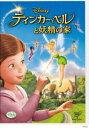 [DVD] ティンカー・ベルと妖精の家