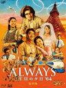 [Blu-ray] ALWAYS 三丁目の夕日'64 豪華版