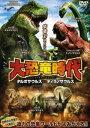 [DVD] 大恐竜時代 タルボサウルスvsティラノサウルス