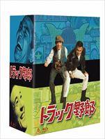 [Blu-ray] トラック野郎 Blu-ray BOX 2(初回生産限定)