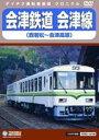 会津鉄道 会津線(西若松〜会津高原) [DVD]