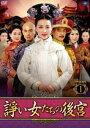 諍い女たちの後宮 DVD-BOX1 [DVD]