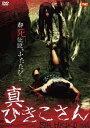 [DVD] 真ひきこさん