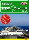 [DVD] 首都高速 東京湾ぐるっと一周