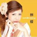 [CD] 檸檬/rem0nsong