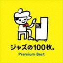 [CD] ジャズの100枚。プレミアム・ベスト