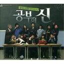 [CD]VARIOUS サウンドトラック/勉強の神 韓国ドラマOST (KBS)【輸入盤】