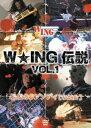 [DVD] W☆ING伝説 vol.1〜暴虐のレクイエム〜