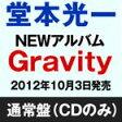 [CD] 堂本光一/Gravity