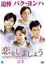 恋をしましょう DVD-BOX 3 [DVD]