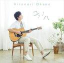 CD, DVD, 乐器 - [CD] 岡野宏典/コトノハ