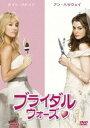 楽天ぐるぐる王国DS 楽天市場店[DVD] ブライダル・ウォーズ(初回生産限定)