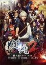 銀魂2 掟は破るためにこそある(通常盤) [DVD]