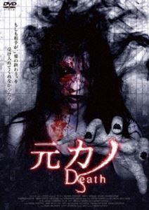 [DVD] 元カノ Death