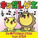 [CD] Dr.Production feat.RIN/キッズレゲエ