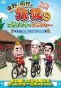 [DVD] 東野・岡村の旅猿9 プライベートでごめんなさい… 沖縄・石垣島 スキューバダイビングの旅 ルンルン編 プレミアム完全版