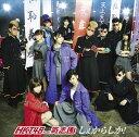 HKT48 feat.氣志團 / しぇからしか (TYPE-C/CD+DVD) CD