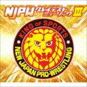 [CD] 新日本プロレスリング NJPWグレイテストミュージックIII