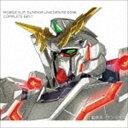 [CD] 機動戦士ガンダムユニコーン RE:0096 COMPLETE BEST(期間生産限定盤)