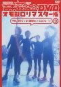 [DVD] 吉本超合金 DVD オモシロリマスター版3 子供に見せたくない番組No.1になりた〜い