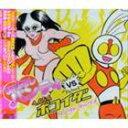 [CD] なべやかん/GO/まぼろしパンティ VS へんちんポコイダー ソングトラックス