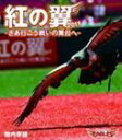[CD] 堀内孝雄/紅の翼2011〜さあ行こう戦いの舞台へ〜