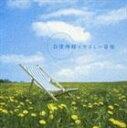 [CD] 自律神経にやさしい音楽 メンタル・フィジック・シリーズ