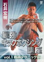 [DVD] 石井宏樹 最強キックボクシング講座